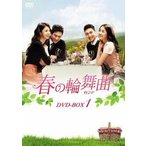 春の輪舞曲〈ロンド〉DVD-BOX1(DVD)