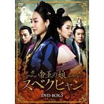 帝王の娘 スベクヒャン DVD-BOX3(DVD)