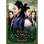 帝王の娘 スベクヒャン DVD-BOX4(DVD)