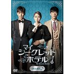 マイ・シークレットホテル DVD-BOX2(DVD)