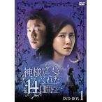 神様がくれた14日間 DVD-BOX1(DVD)