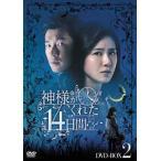 神様がくれた14日間 DVD-BOX2(DVD)