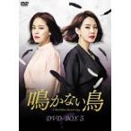 鳴かない鳥 DVD-BOX5 [DVD]