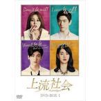 上流社会 DVD-BOX1 [DVD]