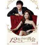 12年ぶりの再会 DVD-BOX1(DVD)