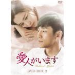 愛人がいます DVD-BOX2(DVD)
