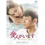 愛人がいます DVD-BOX3(DVD)