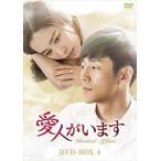 愛人がいます DVD-BOX4(DVD)