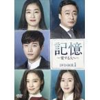 記憶〜愛する人へ〜 DVD-BOX1(DVD)