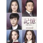 記憶〜愛する人へ〜 DVD-BOX2(DVD)