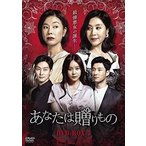 あなたは贈りもの DVD-BOX3(DVD)