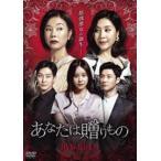 あなたは贈りもの DVD-BOX4(DVD)
