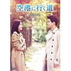 空港に行く道 DVD-BOX2(DVD)