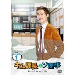 キム課長とソ理事 〜Bravo! Your Life〜 DVD-BOX1(DVD)