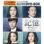 記憶〜愛する人へ〜 スペシャルプライス版コンパクトDVD-BOX1<期間限定> [DVD]