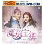 魔女宝鑑〜ホジュン、若き日の恋〜 スペシャルプライス版コンパクトDVD-BOX 2 [DVD]