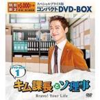 キム課長とソ理事 〜Bravo! Your Life〜 スペシャルプライス版コンパクトDVD-BOX1<期間限定> [DVD]