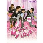 ドキドキ My Love DVD-BOX 4 [DVD]