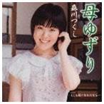 森川つくし / 母ゆずり [CD]