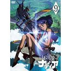 ふしぎの海のナディア VOL.09(DVD)