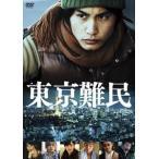 東京難民 DVD(DVD)