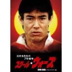 泣き虫先生の7年戦争 スクール ウォーズ DVD BOX HDリマスター版