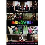 地獄でなぜ悪い(DVD)