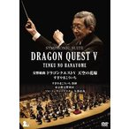 交響組曲 ドラゴンクエストV 天空の花嫁 DVD[完全限定生産版](DVD)