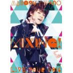 宮野真守/MAMORU MIYANO LIVE TOUR 2016 〜MIXING!〜(DVD)