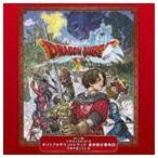 すぎやまこういち(cond)/Wii U版 ドラゴンクエストX オリジナルサウンドトラック 東京都交響楽団(CD)