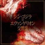 シン・ゴジラ対エヴァンゲリオン交響楽(通常盤) [CD]