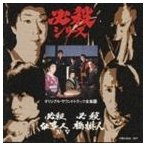 鮎川いずみ 三田村邦彦 他/必殺仕事人4/必殺仕事人5/必殺橋掛人(CD)