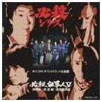 鮎川いずみ 他/必殺仕事人5 激闘編/旋風編/風雲竜虎編(CD)