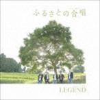LEGEND/ふるさとの合唱(CD)
