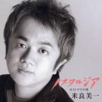 米良美一 / ノスタルジア〜ヨイトマケの唄〜 [CD]