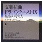 すぎやまこういち(cond) / 交響組曲 ドラゴンクエストIX 星空の守り人 [CD]