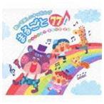 歌って楽しいキッズソング まるごと77!〜ヒットソング・童謡・季節の歌〜(CD)