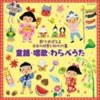歌でおぼえる日本の四季と和の行事 童謡・唱歌・わらべうた(CD)