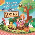 ROCO/ロコレレ ロコがうたう ウクレレともだちソング(CD)