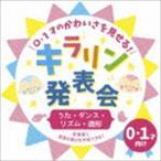 0・1才のかわいさを見せる!キラリン発表会〜うた・ダンス・リズム・造形〜 [CD]
