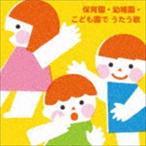 保育園・幼稚園・こども園でうたう歌〜たのしい毎日☆わくわく行事(CD)