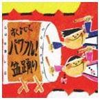 すく♪いく運動会 パワフル!盆踊り(CD)