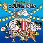 祭りだワッショイ! <令和>こども音頭・総踊り [CD]
