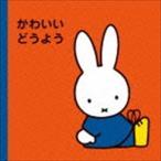 Yahoo!ぐるぐる王国 スタークラブミッフィープチ かわいいどうよう [CD]
