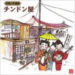 ���ܤ���ƻ�� ����ɥ� [CD]
