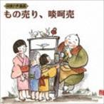 日本の大道芸 もの売り、啖呵売(CD)