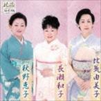長瀬和子 比気由美子 秋野恵子/民謡プレミアム 長瀬和子、秋野恵子、比気由美子(CD)