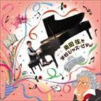 奥田弦(p) / 奥田弦と ゆかいな学校ジャズ・ピアノ [CD]