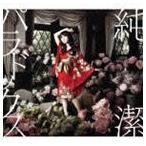 水樹奈々/純潔パラドックス(CD)