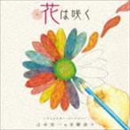 山寺宏一&水樹奈々 / 花は咲く 〜アニメスター・バージョン〜 [CD]